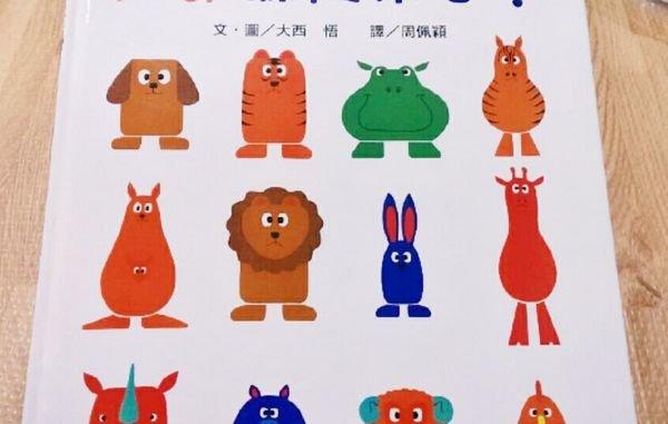 18隻动物模特儿排排站,0-5岁宝宝的识图、记忆、色彩、情绪认知书